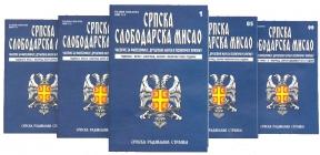 Srpska slobodarska misao