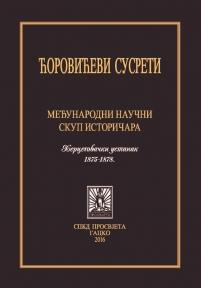 Istorija Hercegovačkog ustanka 1875-1878 (zbornik radova sa Ćorovićevih susreta)