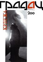 Časopis Gradac br 200. KRLEŽA