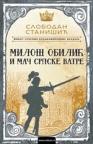 Život srpskih srednjovekovnih vladara: Miloš Obilić i mač srpske vatre