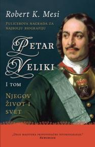 Petar Veliki: Njegov život i svet - I tom