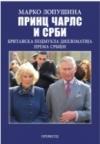 Princ Čarls i Srbi
