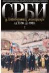 Srbi u Habzburškoj monarhiji 1526-1918 II