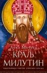 Kralj Milutin - biografija svetog srpskog kralja