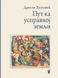 Put ka uspravnoj zemlji : moderna srpska poezija i njena kulturna samosvest