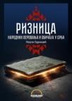 Riznica narodnih verovanja i običaja u Srba