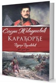 Karađorđe III Vujica Vulićević