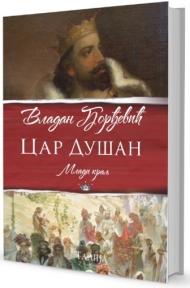 Car Dušan I Mladi kralj
