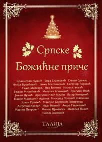 Srpske Božićne priče (tvrdi povez)