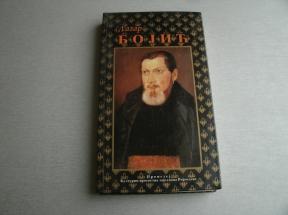 Pamjatnik mužem u slaveno-serbskom knižestvu slavnim