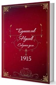 1915 Tragedija jednog naroda