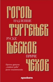 Najlepše ruske priče - Gogolj, Turgenjev, Ljeskov, Čehov