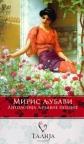 Miris ljubavi - Antologija ljubavne poezije