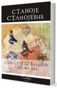 Svi srpski vladari - Sveti Sava