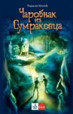 Čarobnjak iz Sumrakovca