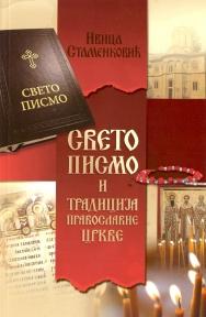 Sveto pismo i tradicija Pravoslavne crkve
