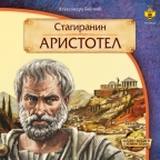Satgiranin Aristotel