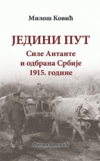 Jedini put - Sile Antante i odbrana Srbije 1915. godine