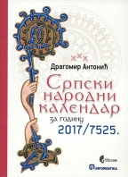 Srpski narodni kalendar za godinu 2017/7525.