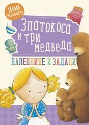 Zlatokosa i tri medveda – nalepnice i zadaci