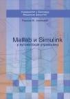 Matlab i simulink u automatskom upravljanju