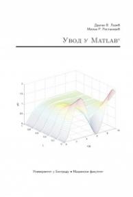 Uvod u Matlab