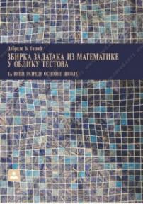 Zbirka zadataka iz matematike u obliku testova