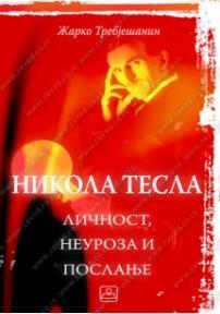 Nikola Tesla - ličnost, neuroza i poslanje