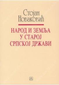 Narod i zemlja u staroj srpskoj državi
