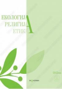 Ekologija, religija i etika