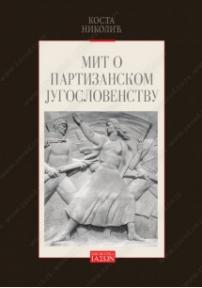 Mit o partizanskom jugoslovenstvu