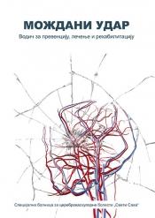 Moždani udar - vodič za prevenciju, lečenje i rehabilitaciju