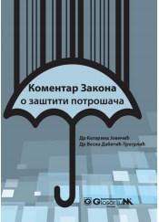 Komentar Zakona o zaštiti potrošača/2016