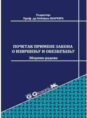 Početak primene Zakona o izvršenju i obezbeđenju / 2016