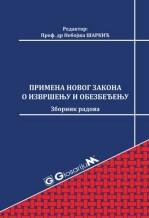 Primena novog Zakona o izvršenju i obezbeđenju / 2016