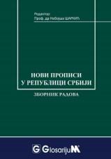 Novi propisi u Republici Srbiji / 2015