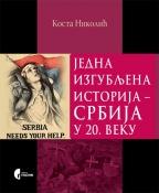 Jedna izgubljena istorija - Srbija u XX veku