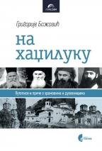 Na hadžiluku - putopisi i priče o hramovima i duhovnicima