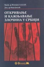 Otkrivanje i kažnjavanje zločina u Srbiji