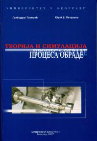 Teorija i simulacija procesa obrade