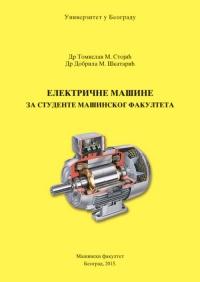 Električne mašine za studente Mašinskog fakulteta