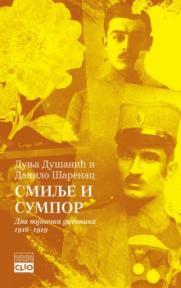 Smilje i sumpor - dva vojnička dnevnika 1916-1919