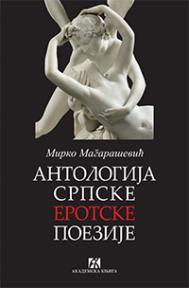 Antologija srpske erotske poezije