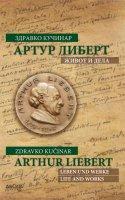 Artur Libert - život i dela