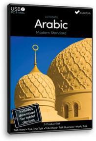 Viši kurs arapskog jezika za samostalno učenje