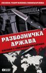 Razbojnička država: Kosovo u svetskoj politici