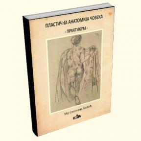 Plastična anatomija čoveka - praktikum
