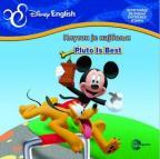 Disney English početnice - Pluton je najbolji!