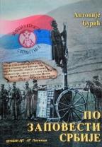 Po zapovesti Srbije