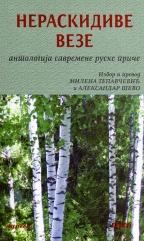 Neraskidive veze: antologija savremene ruske priče